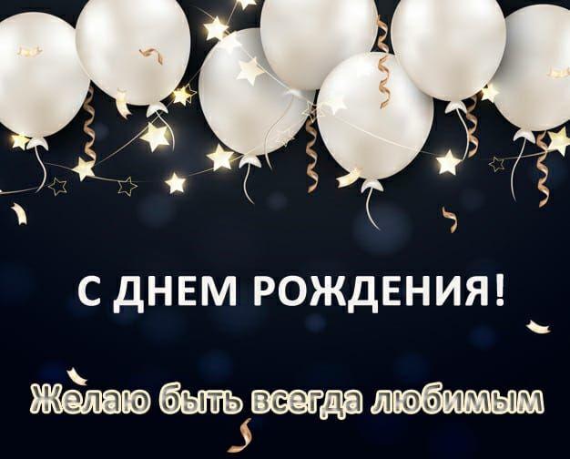 С днем рождения мужчине бесплатно