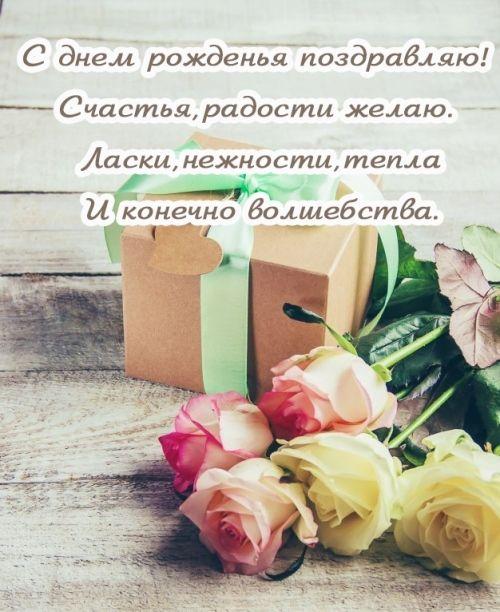 С днем рождения женщины картинка