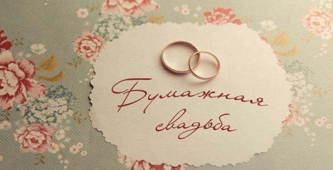 Вторая годовщина свадьбы