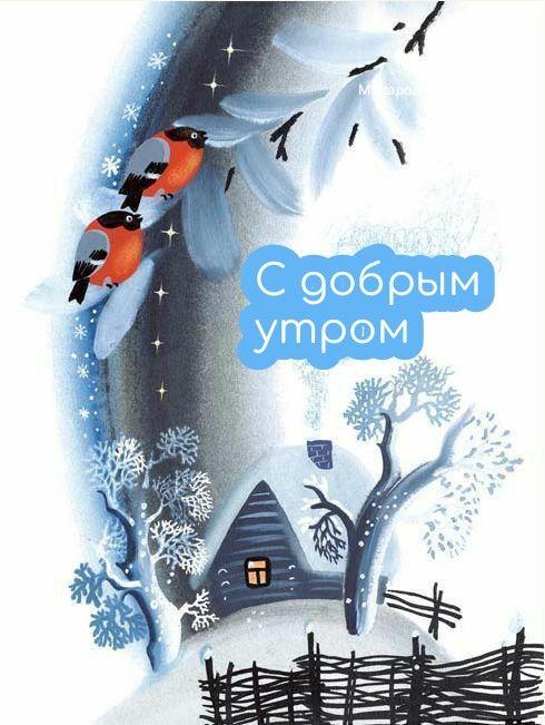 Картинки с добрым утром зимние