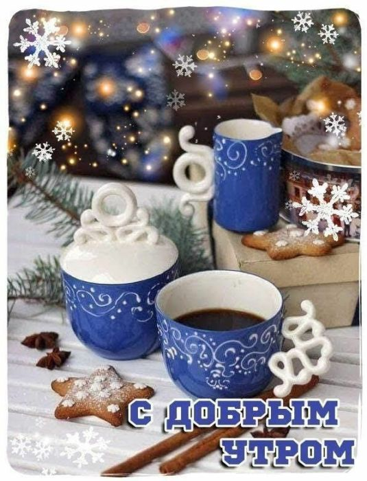 С зимним утром прикольные картинки