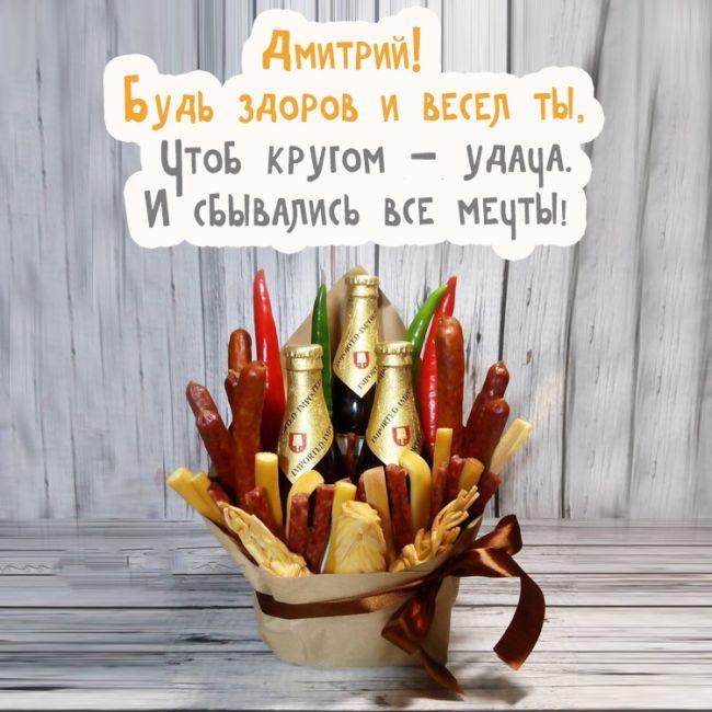 С днем рождения Дмитрий