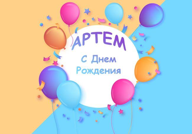 С днем рождения Артем