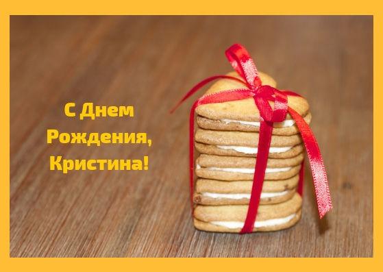 С днем рождения Кристина