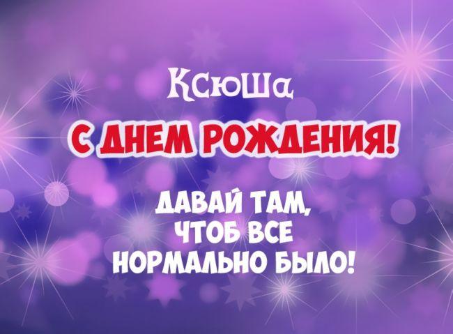 С днем рождения Ксюша