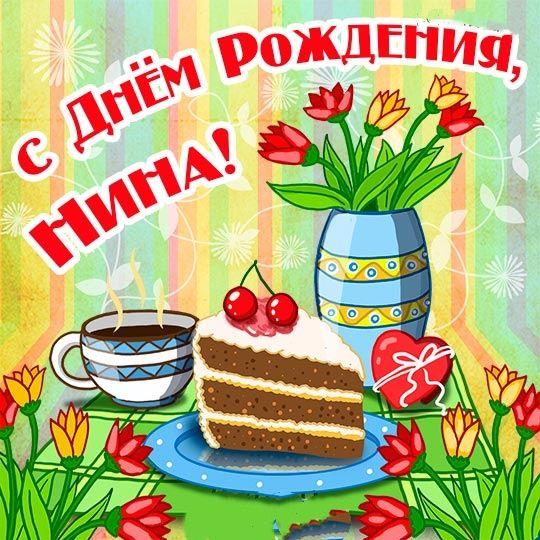 С днем рождения Нина
