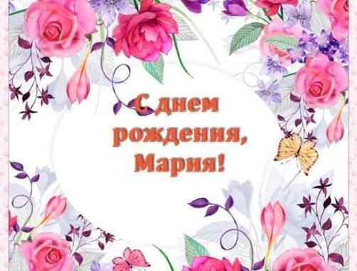 С днем рождения Мария