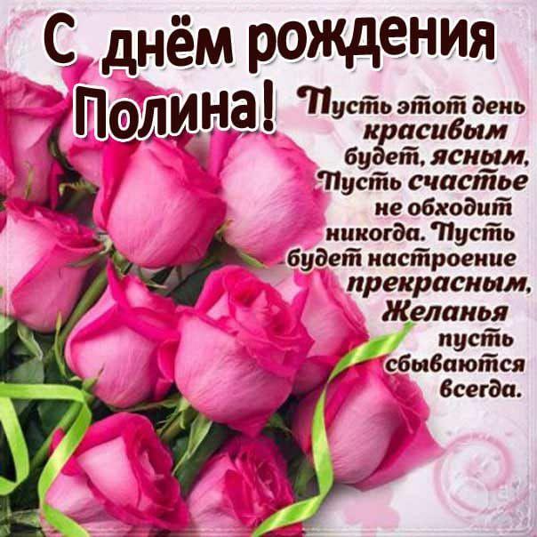 С днем рождения Полина