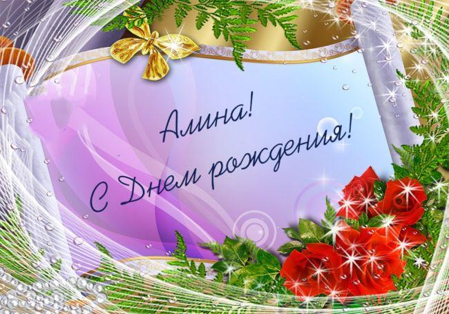 С днем рождения Алина