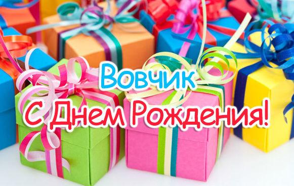 С днем рождения Владимир