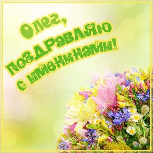 С днем рождения Олег