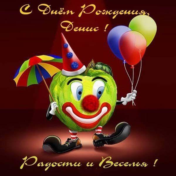 С днем рождения Денис