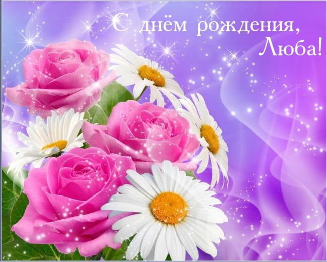 С днем рождения Люба