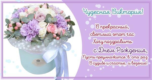 С днем рождения Вика