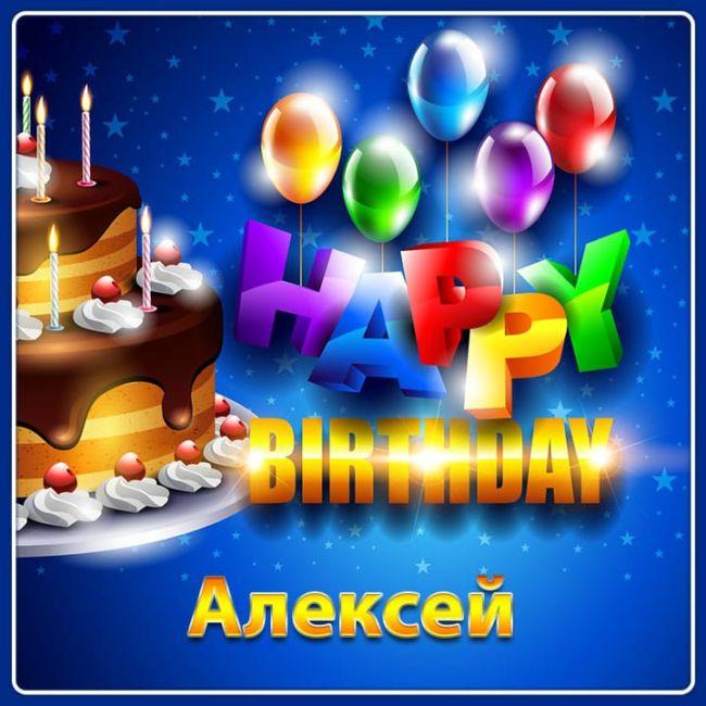 С днем рождения Алексей