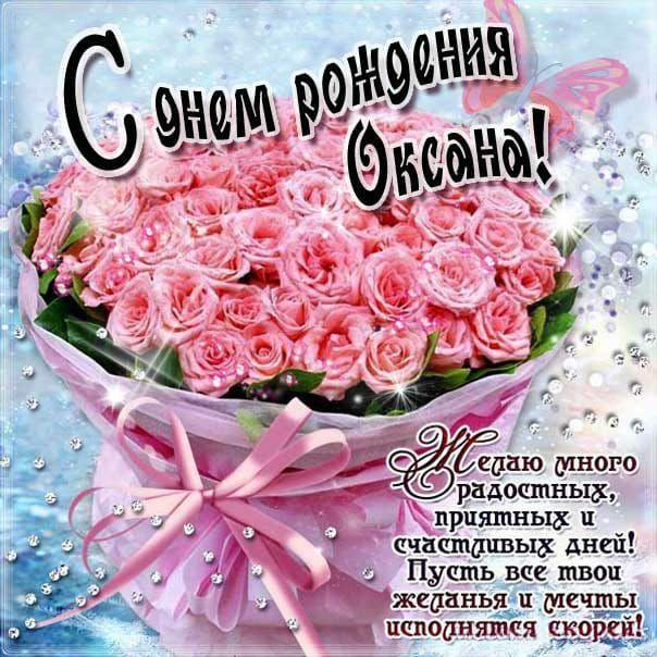 С днем рождения Оксана