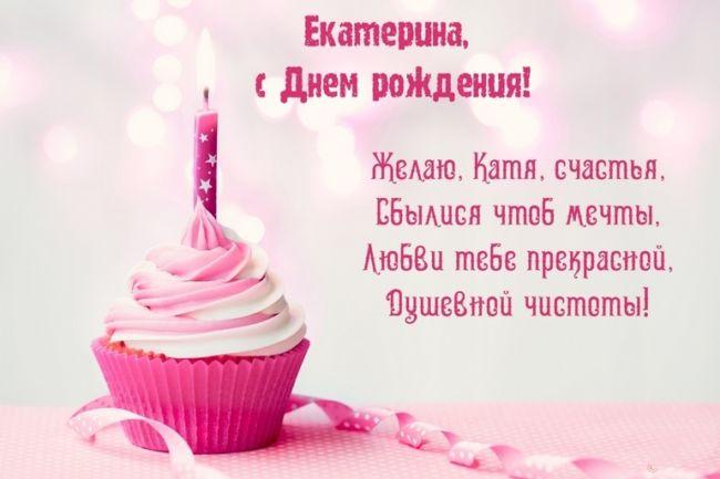 С днем рождения Катя