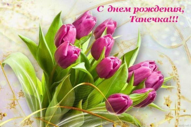 С днем рождения Таня