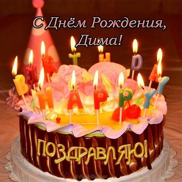 С днем рождения Дима
