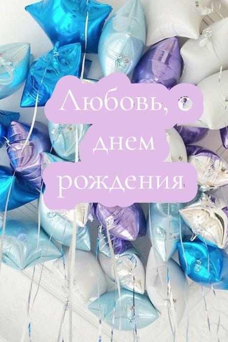 С днем рождения Любовь