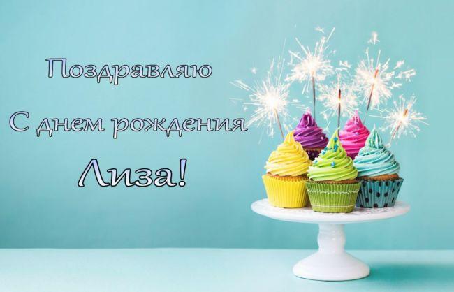 С днем рождения Лиза