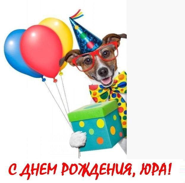 С днем рождения Юра