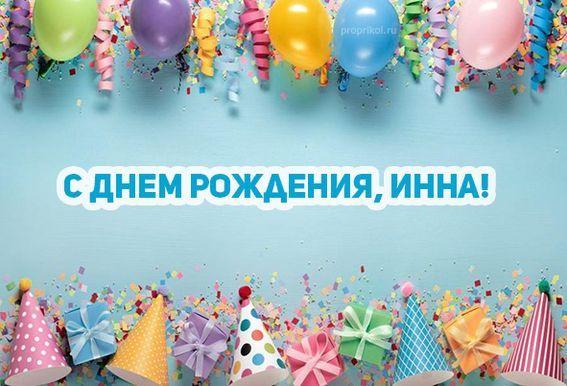 С днем рождения Инна