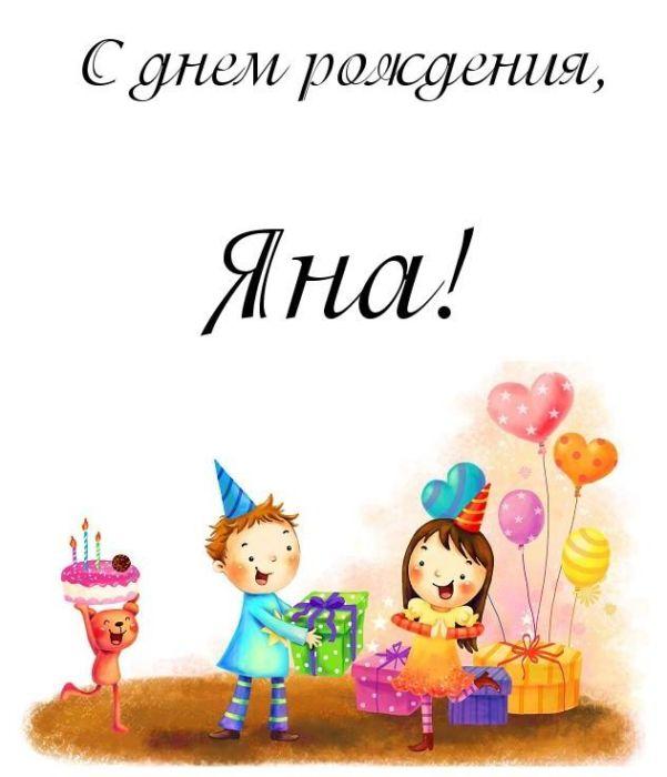 С днем рождения Яна