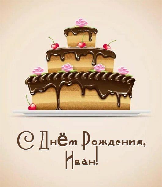 С днем рождения Иван