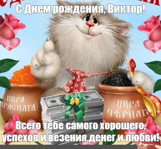 С днем рождения Виктор