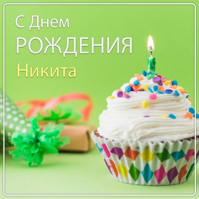 С днем рождения Никита