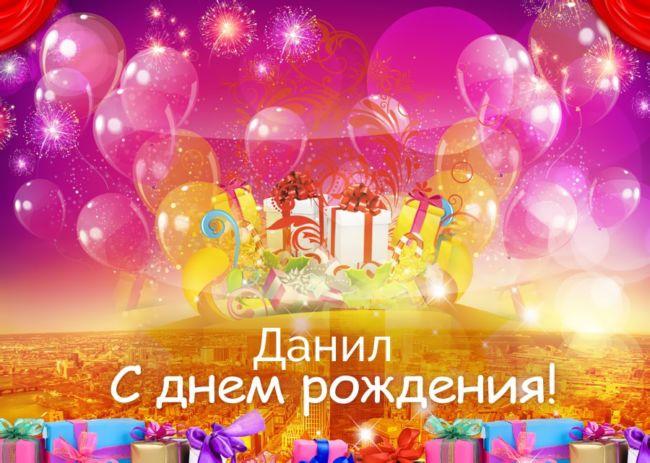 С днем рождения Данил