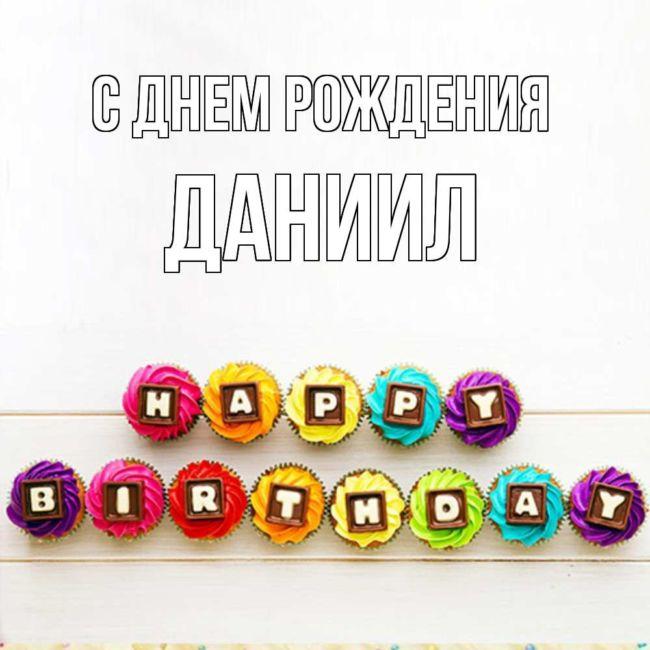 С днем рождения Даниил