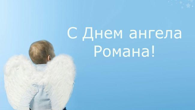 С днем рождения Роман