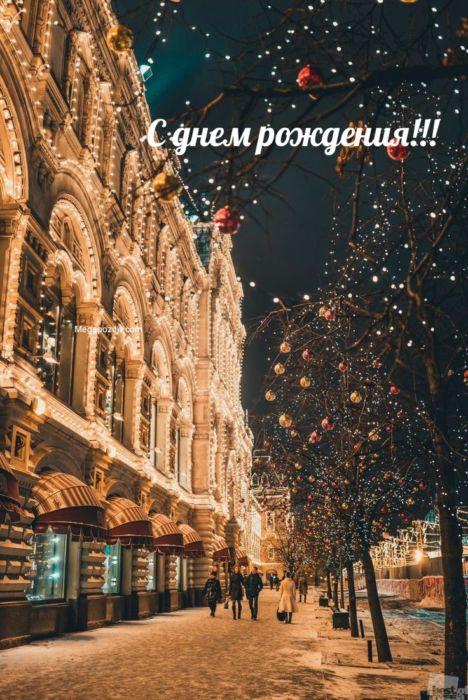 С днем рождения зимние