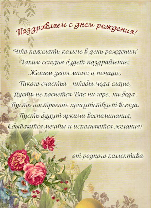 Скачать поздравление с днем рождения женщине
