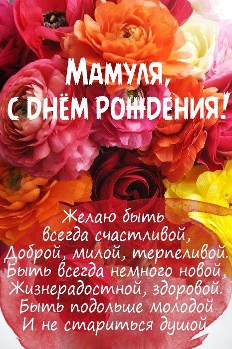 С днем рождения маме трогательные