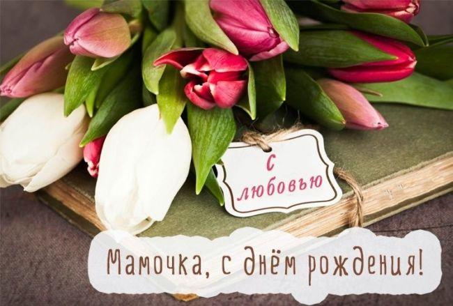 Открытки с днем рождения маме
