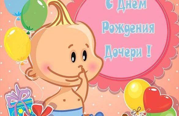 С днем рождения дочки