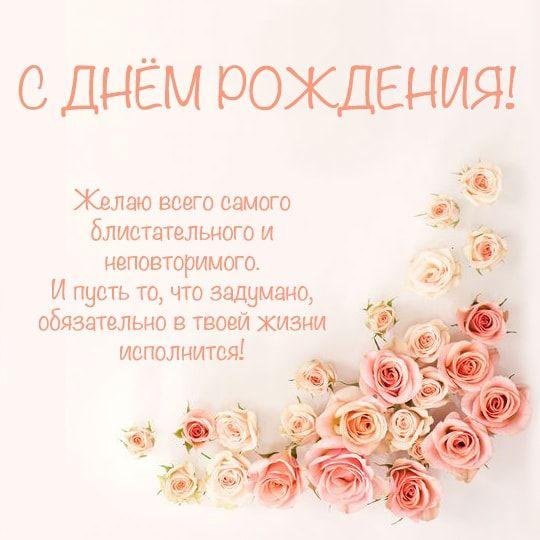 С днем рождения девушке красивые поздравления