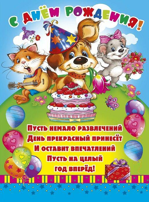 С днем рождения детские