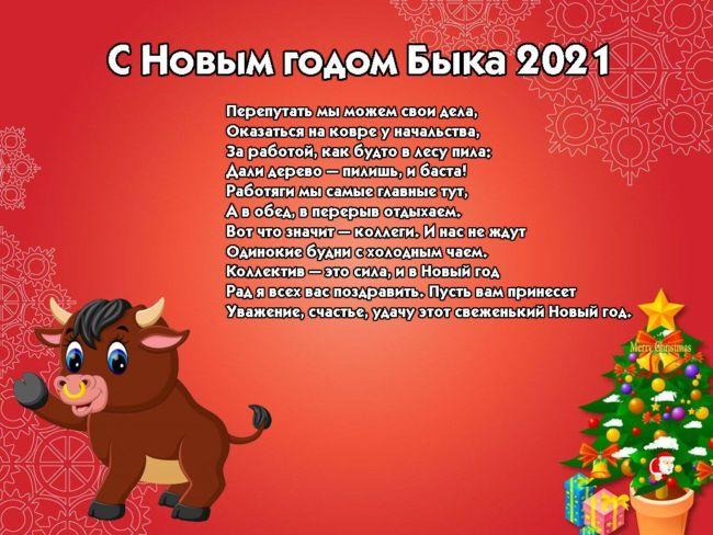 Поздравление  с новым годом 2021