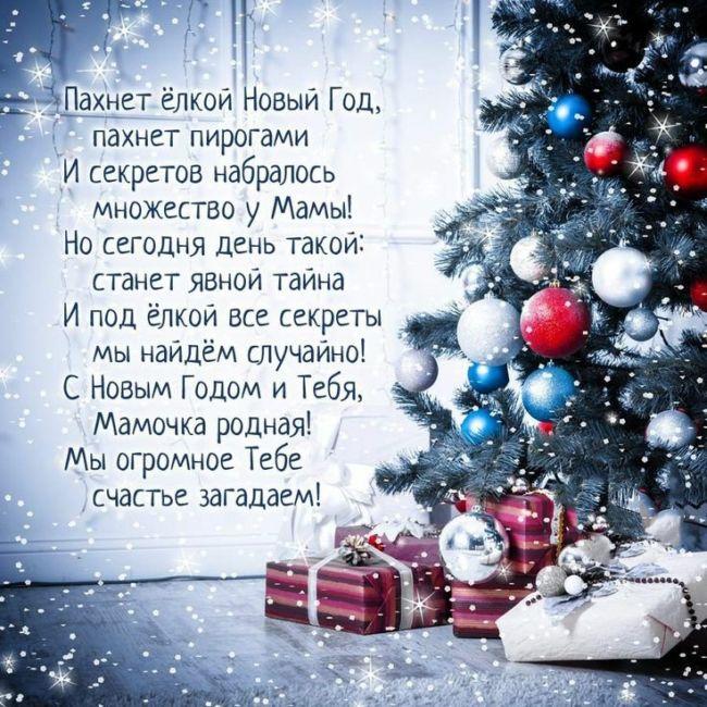 Поздравления с Новым годом открытки