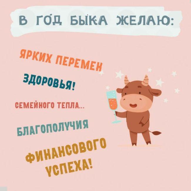 Поздравления с новым годом быка