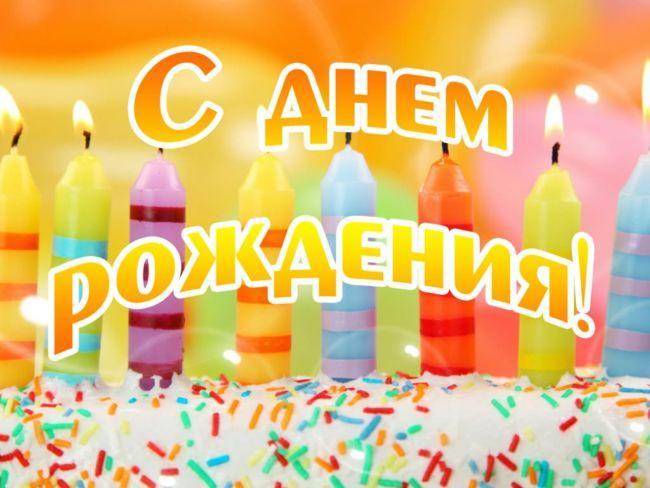 Надпись с днем рождения