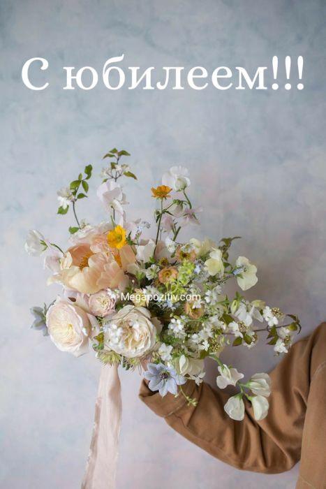 Картинки с юбилеем женщине