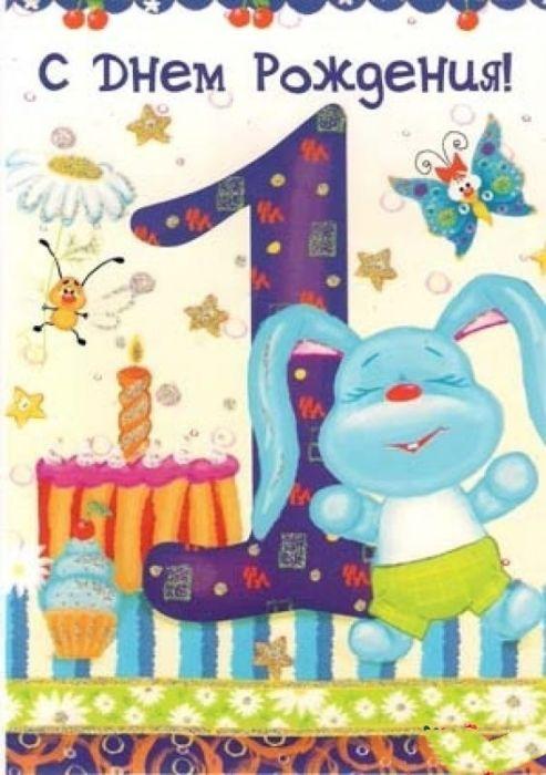 С днем рождения годик