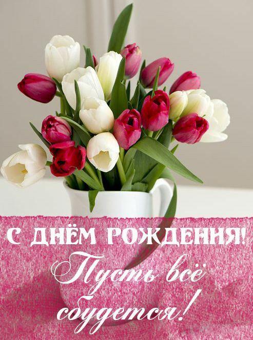 Красивые пожелания с днем рождения