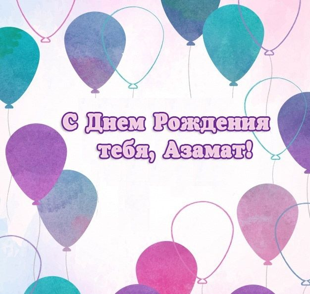С днем рождения Азамат