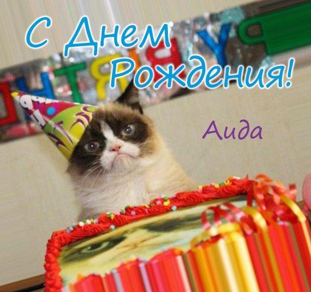 С днем рождения Аида